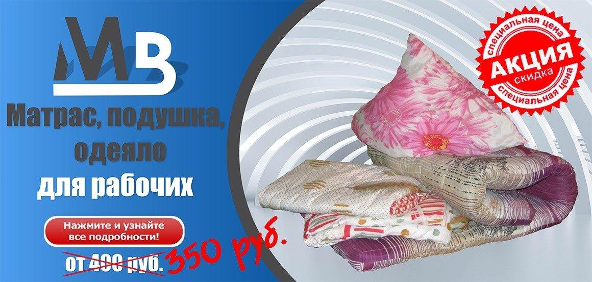 матрасы подушки одеяла для рабочих